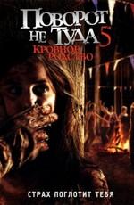 Поворот не туда 5: Кровные узы / Wrong Turn 5: Bloodlines (2012)