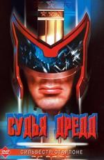 Постер к фильму Судья Дредд