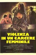 Постер к фильму Эммануэль: Насилие в женской тюрьме