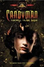 Кэндимэн 2: Прощание с плотью / Candyman II: Farewell to the Flesh (1995)