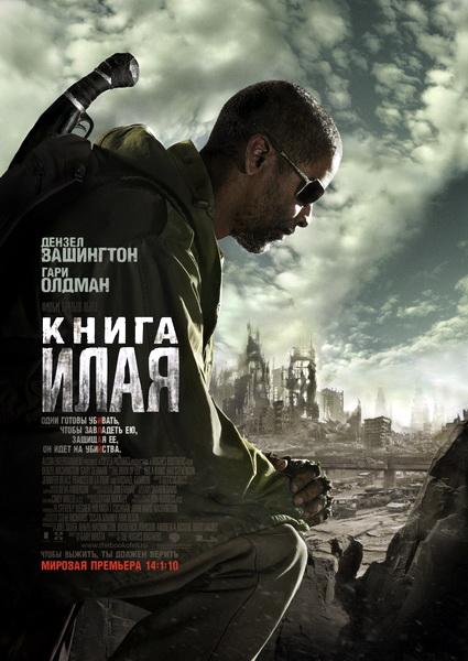 Книга Илая (2010) (The Book of Eli)