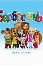 Постер к фильму Барбоскины