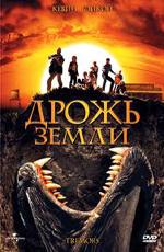 Дрожь земли (1990) (Tremors)