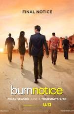 Черная Метка / Burn Notice (2009)