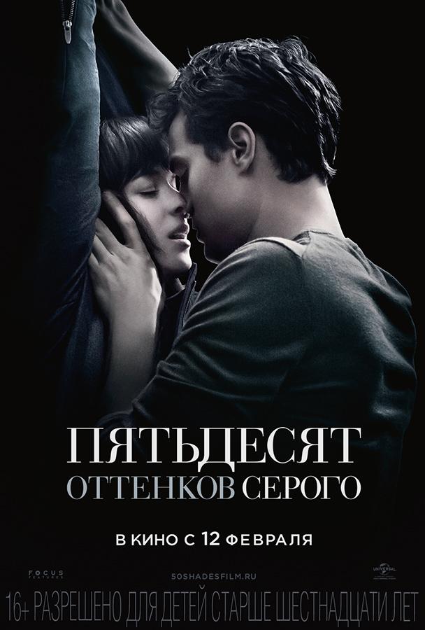 50 оттенков серого 2 (2017) » смотреть новые фильмы онлайн в.