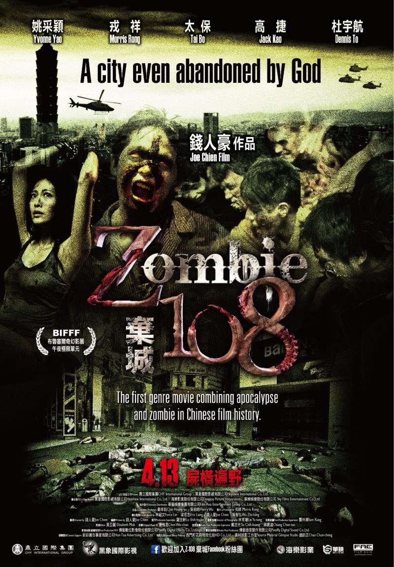 Скачать новинки кино про зомби