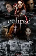 Сумерки. Сага. Затмение / The Twilight Saga: Eclipse (2010)