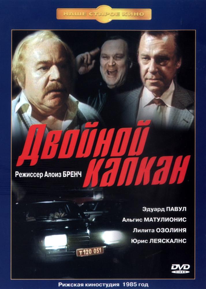 Фильм Двойной Капкан Торрент