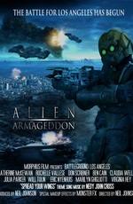 Армагеддон пришельцев