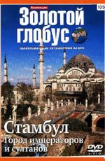 Золотой глобус. Стамбул - город императоров и султанов