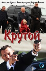Постер к фильму Крутой