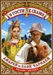 Андрей и злой чародей  (1981) смотреть онлайн