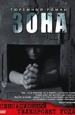 Постер к фильму Зона. Тюремный роман