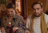 Сцена из фильма На углу, у Патриарших (1995)