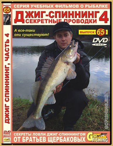 охота и рыбалка братья
