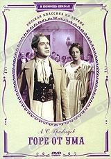 Горе от ума (1952)