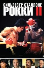 Рокки 2 / Rocky II (1979)