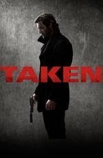Заложница / Taken (2017)