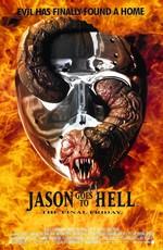 Джейсон отправляется в ад: Последняя пятница / Jason Goes to Hell: The Final Friday (1993)