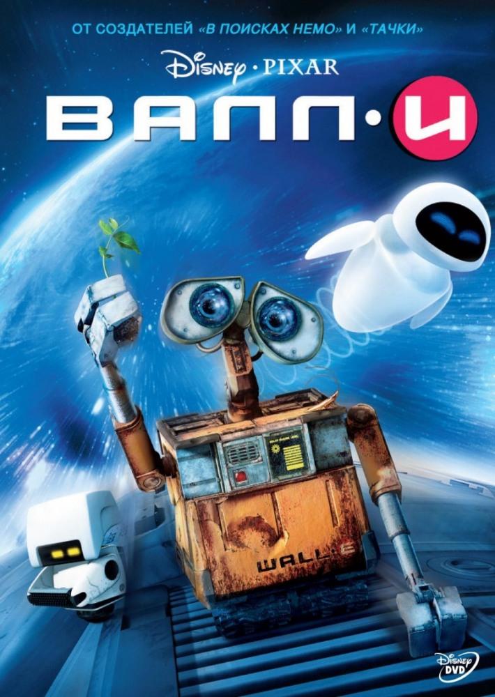 ВАЛЛ-И (2008) (WALL-E)