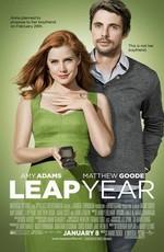 Постер к фильму Как выйти замуж за 3 дня (Високосный год)