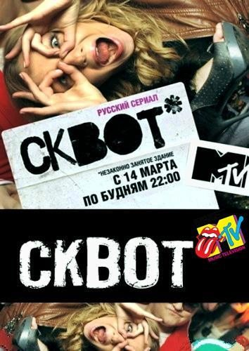 Скачать Кино Мажор 2 Сезон