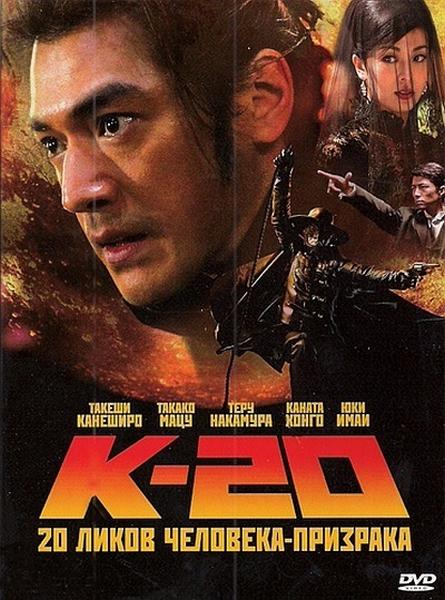 К-20: Легенда о маске (20 Ликов Человека-Призрака) (2008) (K-20: Kaijin niju menso den)