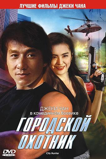 Городской охотник (1993) (Sing si lip yan)