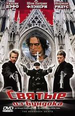 Святые с Бундока / The Boondock Saints (1999)