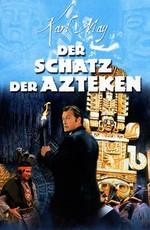 Сокровища ацтеков / Der Schatz der Azteken (1965)