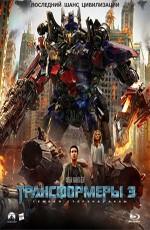 Трансформеры 3: Темная сторона Луны - Дополнительные материалы / Transformers: Dark of the Moon - Bonuces (2011)