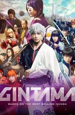 Гинтама / Gintama (2017)