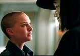 Сцена из фильма «V» значит Вендетта / V for Vendetta (2006) V значит вендетта