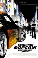 Тройной форсаж: Токийский Дрифт (2006) (The Fast and the Furious: Tokyo Drift)