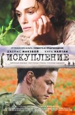 Постер к фильму Искупление