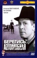 Постер к фильму Берегись автомобиля