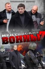Постер к фильму Ментовские войны