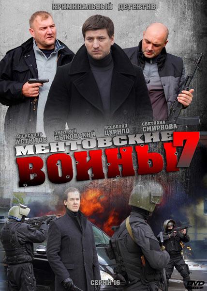Ментовские войны (2005)