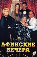 Постер к фильму Афинские вечера