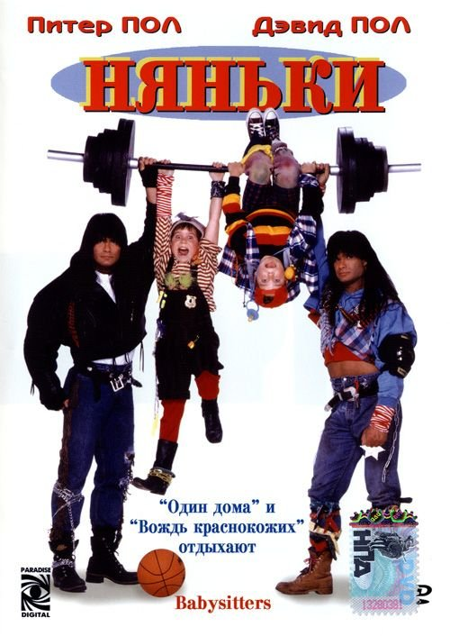 Няньки (1995) (Twin Sitters)