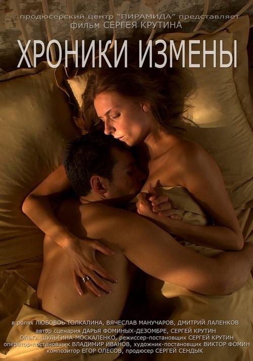 скачать бесплатно торрент с переводом эротические фильмы с хорошим сюжетом измен