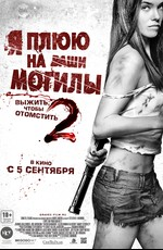 Я плюю на ваши могилы 2 / I Spit On Your Grave 2 (2013)