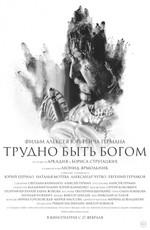 Постер к фильму Трудно быть Богом