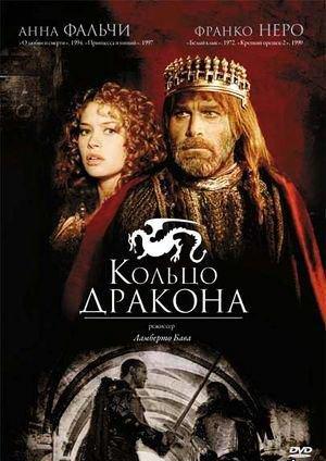 Кольцо дракона (1994) (Desideria e l'anello del drago)