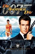 Джеймс Бонд 007: Умри, хотя не в тот же миг / 007: Die Another Day (2002)