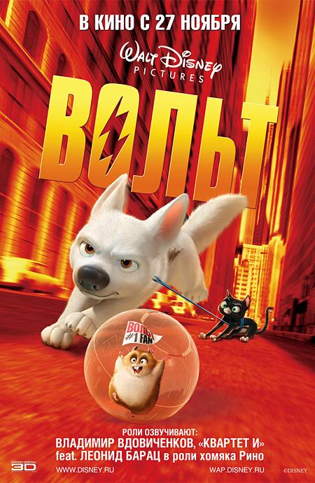 Вольт / volt (2008) pc » ckopo. Net | скачать торрент | скачать.