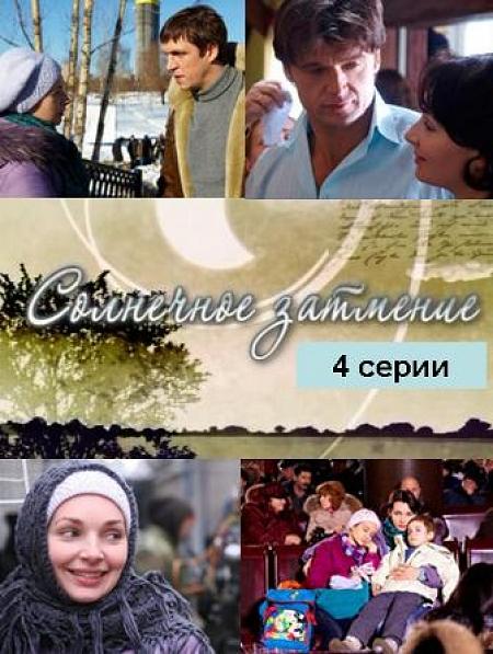 http://media7.fast-torrent.ru/media/files/s1/zz/qu/solnechnoe-zatmenie.jpg