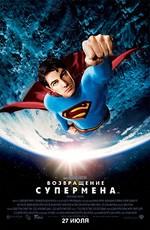Возвращение Супермена / Superman Returns (2006)