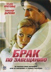 Брак по завещанию (2010)