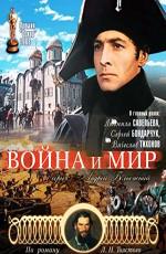 Постер к фильму Война и мир